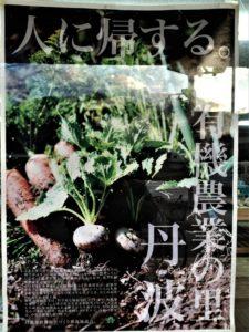 有機農業の里 丹波