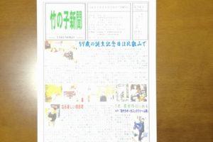 竹の子新聞