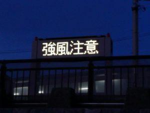 暴風注意@鎌倉