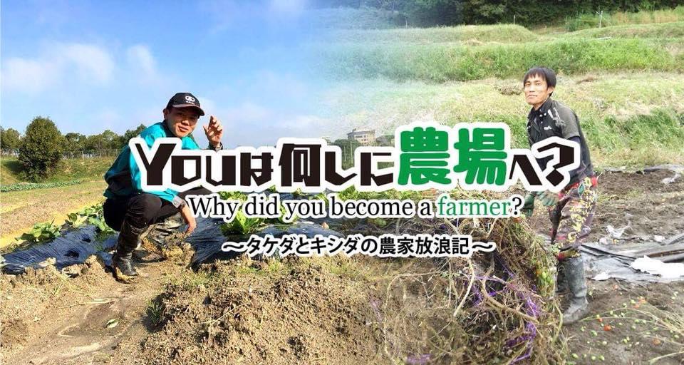 オーガニックファーム旅近況報告会@大阪
