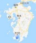 鹿児島県/鹿児島市/喜入町/鹿児島有機生産組合