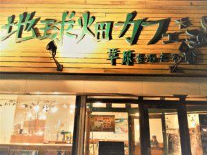 """鹿児島有機生産組合直営の""""地球畑カフェ"""""""