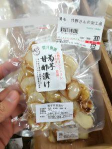 菊芋甘酢漬け
