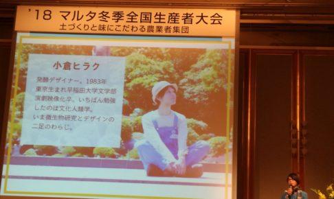 『発酵文化人類学』の著者小倉ヒラクさんのご講演