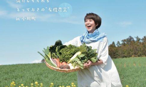 小川町の農業プロジェクトに参加されてるZIP!ファミリーの長沢裕さん