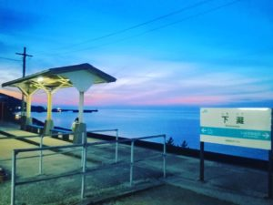 日本一海に近い駅