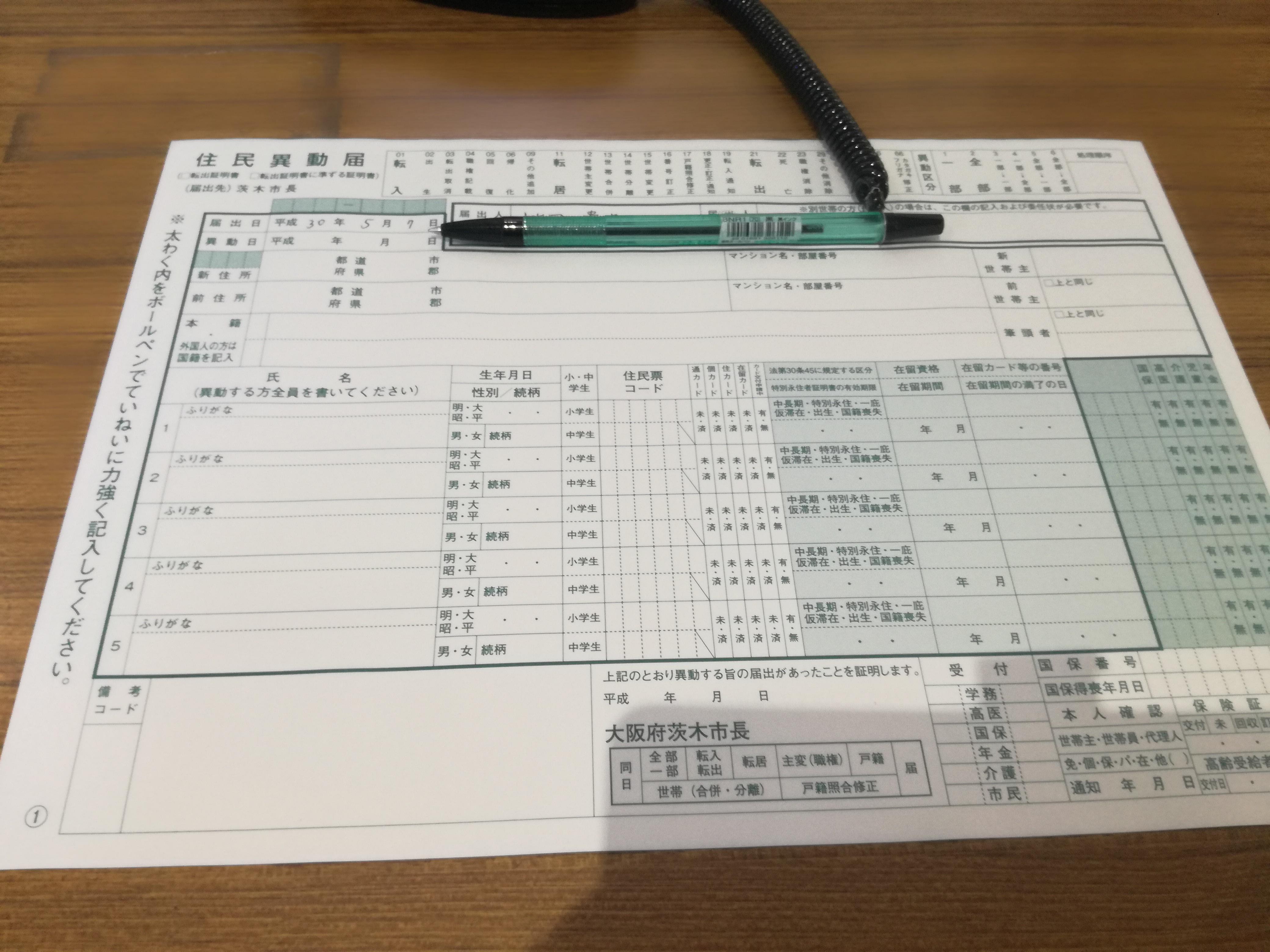 人生初の住民票変更